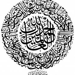 The al-Fatiha is the Greatest Surah: A Perfect Summary of the Holy Quran